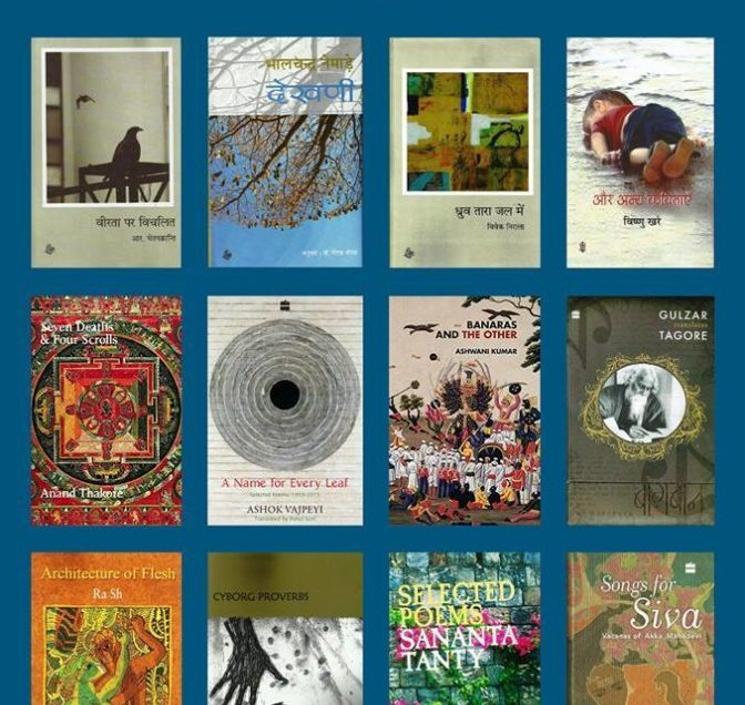 Longlist for the 1st Jayadev National Poetry Award has been declared - SpectralHues